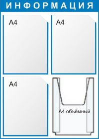 "Стенд ""Информация"" 3 кармана А4, 1 карман А4 объёмный, 53х75 см"