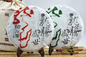 "Шу и Шен пуэр Лон Чинь ""Год Дракона"" 2012г, 714гр."