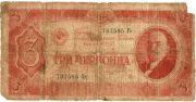 3 червонца. Ге 707595. 1937 год.