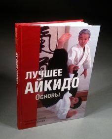 Книга: Лучшее айкидо. Основы.