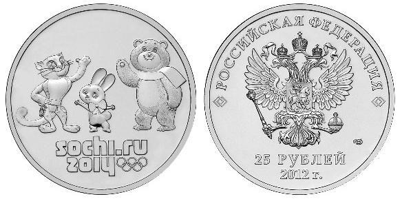 25 рублей Сочи Талисманы 2012г.