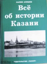 Все об истории Казани