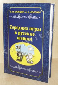 Середина игры в русские шашки
