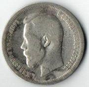 50 копеек. 1899 год. (АГ). Серебро.