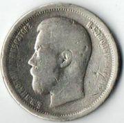 50 копеек.  1895 год. АГ. Серебро.