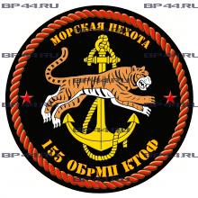 Наклейка 155 ОБр МП