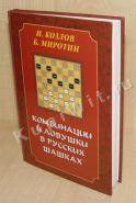 Комбинации и ловушки в русских шашках
