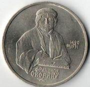 1 рубль. 1990 год. СССР. 500 лет со дня рождения Ф.Л.Скорины.