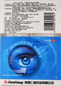 Глазные капли Baiyiming от катаракты и глаукомы . 15 мл.