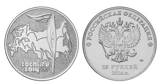 25 рублей Сочи Факел 2014г.
