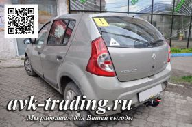 Фаркоп Bosal VFM 1422-A для Renault Sandero Hatchback (г.в. 2008-)