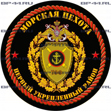 Наклейка 1 Укрепрайон МП