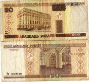 20 рублей. 2000 год. Чв 1619946.
