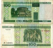 100 рублей. 2000 год. еН 7483024.