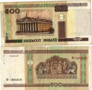 500 рублей. 2000 год. Ба 6283910.