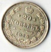 20 копеек. С.П.Б. 1915 год. (В.С.) Серебро.