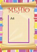 """Стенд """"МЕНЮ"""" 1 карман А4 , размер 40х57 см."""