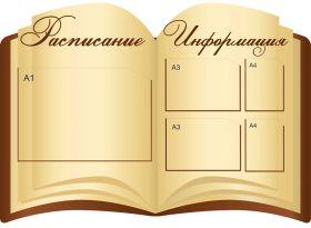 "Стенд ""Книга"" 1 карман А1, 2 кармана А4, 2 карман А3, размер 180х132 см."