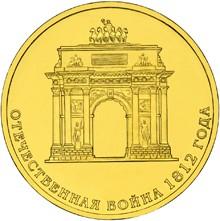 10 рублей Триумфальная арка 2012 г.