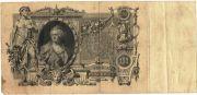 100 рублей. 1910 год. АК 154143.