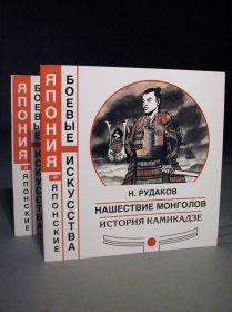 Книга: Самурайские воинские искусства НАШЕСТВИЕ МОНГОЛОВ ИСТОРИЯ КАМИКАДЗЕ