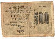 500 рублей. АГ - 010. 1919 год.