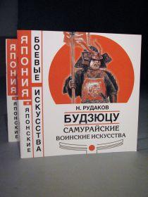 Книга: Самурайские воинские искусства БУДЗЮЦУ