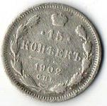 15 копеек. 1902 год.  (А.Р.)  СПБ. Серебро.