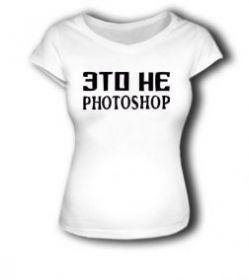 Это не PhotoShop
