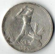 Полтинник. 1924 год. П.Л. Серебро. СССР.