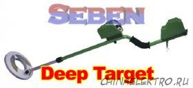 Металлоискатель SEBEN Deep Target Original