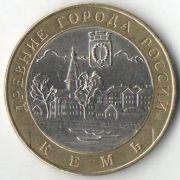 """10 рублей """"Кемь"""". СПб.  Древние города России. 2004 год."""