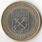 """10 рублей. """"Ленинградская область"""". 2005 год. СПб."""
