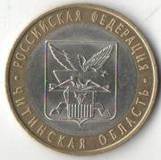 """10 рублей.  """"Читинская область"""". 2006 год. СПб."""