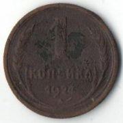 1 копейка. 1924 год. СССР.