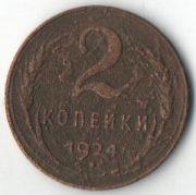 2 копейки. 1924 год. СССР.