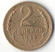 2 копейки. 1936 год. СССР.