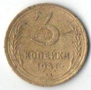 3 копейки. 1941 год. СССР.