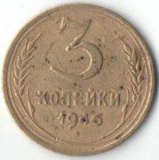 3 копейки. 1946 год. СССР.