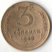 3 копейки. 1949 год. СССР.