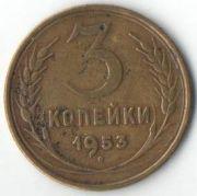 3 копейки. 1953 год. СССР.