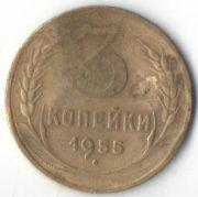 3 копейки. 1955 год. СССР.