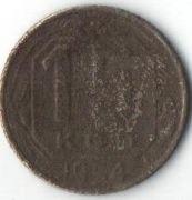 15 копеек. 1954 год. СССР.