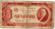 3 червонца. ОВ 435518. 1937 год.