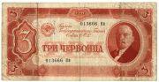 3 червонца.  Нп 013666. 1937 год.