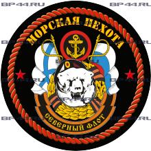 Наклейка Северный флот МП