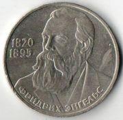 1 рубль. 1985 год. 165 лет со дня рождения Ф.Энгельса.