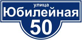 Адресная табличка, артикул Т-050