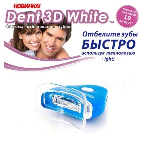 Dent 3D White - усовершенственная система White Light для отбеливания зубов