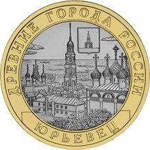 10 рублей 2010 год. Юрьевец